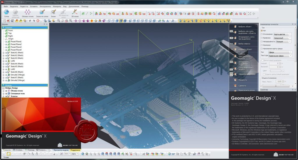 Download 3D Systems Geomagic Design Software Free - Ghw Download