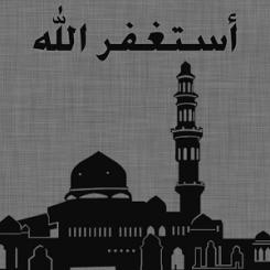 Download Islamic App Dhikrullah APK File